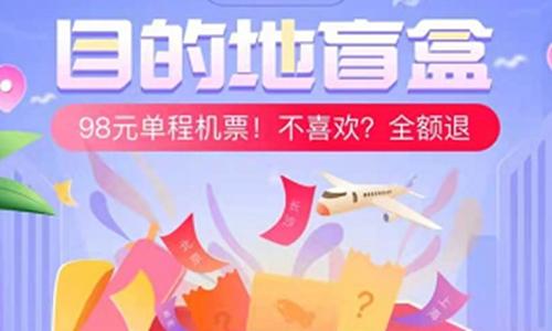 destination blind box. Photo: Sina Weibo