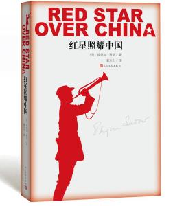 <em>Red Star Over China</em>