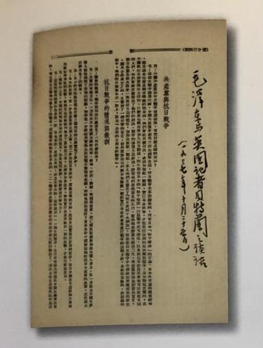 <em>Mao Zedong's Conversation with Bertram</em> published in <em>Liberation Weekly</em> on October 25, 1937