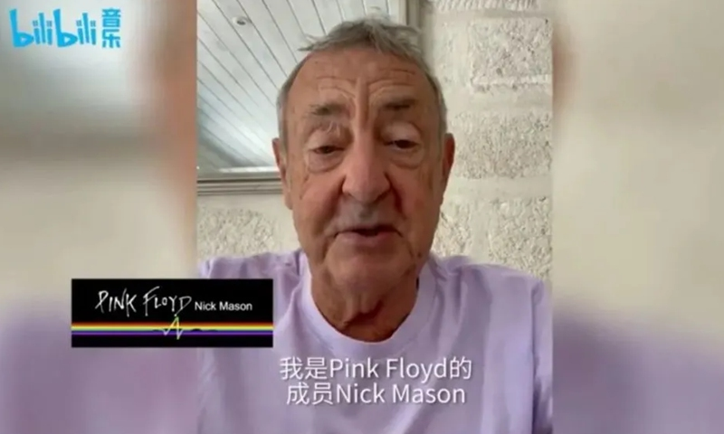 Nick Mason, drummer of the rock band Pink Floyd Photo: Screenshot of video posted on Bilibili