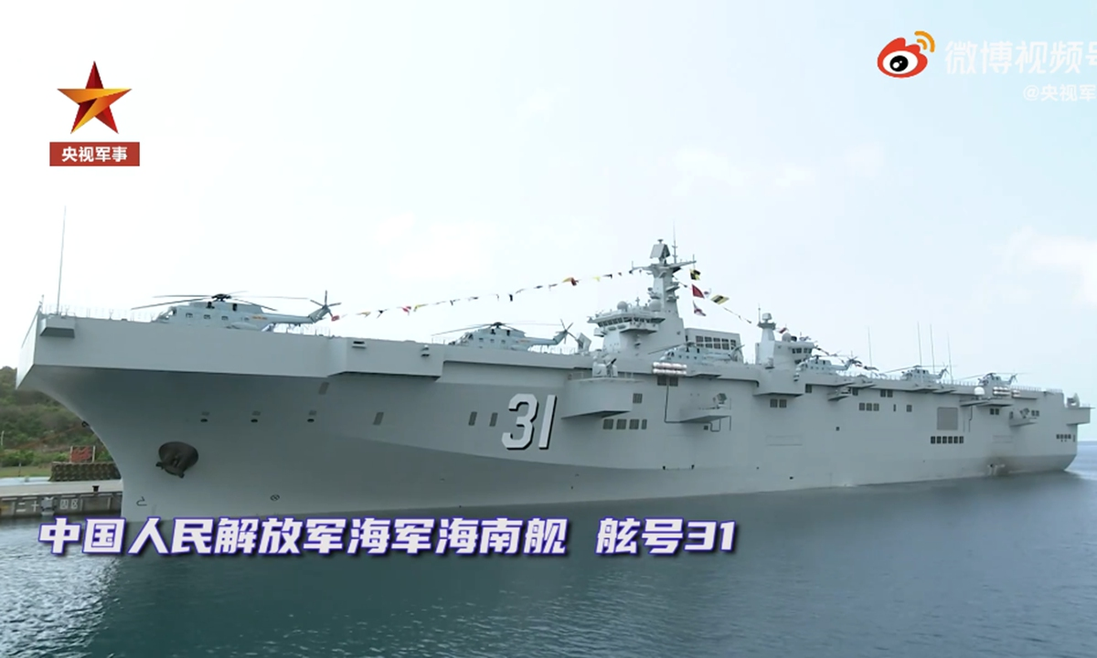 The Chinese People's Liberation Army Navy commissions its first Type 075 amphibious assault ship at a naval base in Sanya, South China's Hainan Province on April 23, 2021. The vessel is named the Hainan and has been given the hull number 31. Photo: Screenshot from China Central Television