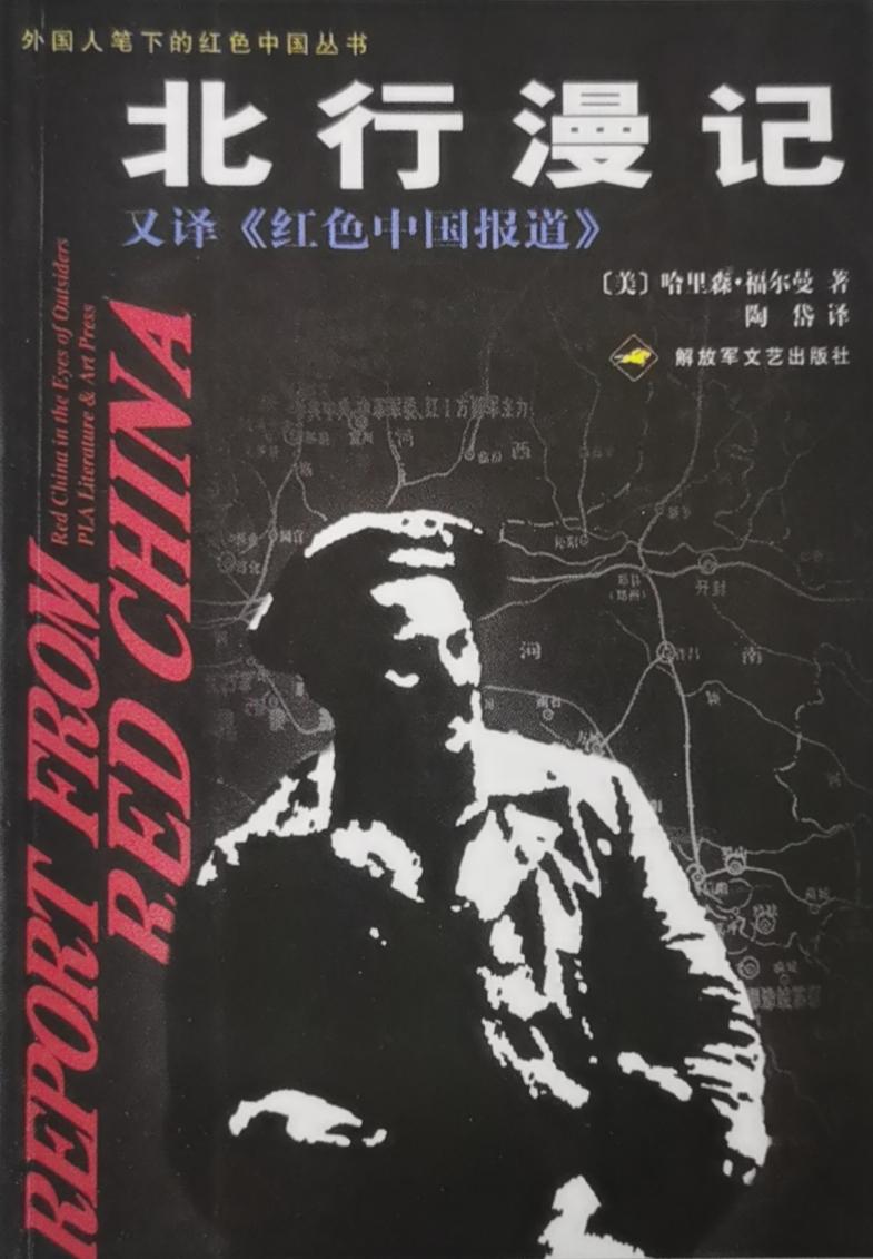 <em>Report from Red China</em>
