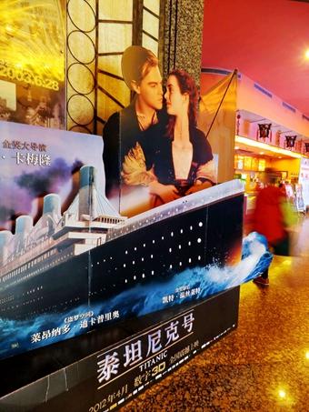 Promotional material for <em>Titanic</em> Photo: IC