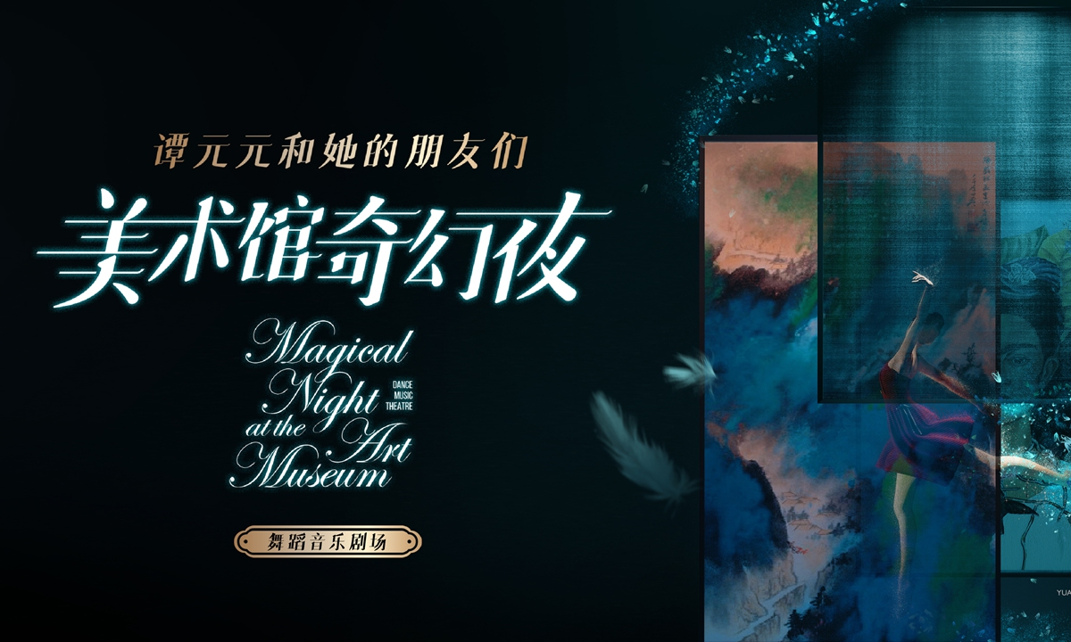 Poster for <em>The Magical Night at the Museum</em> Photo: Courtesy of Tianqiao Performing Arts Center