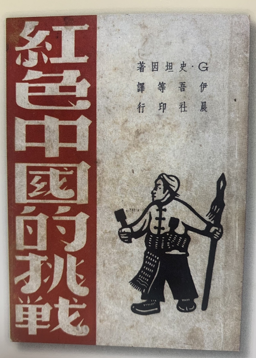 <em>The Challenge of Red China</em> by Gunther Stein