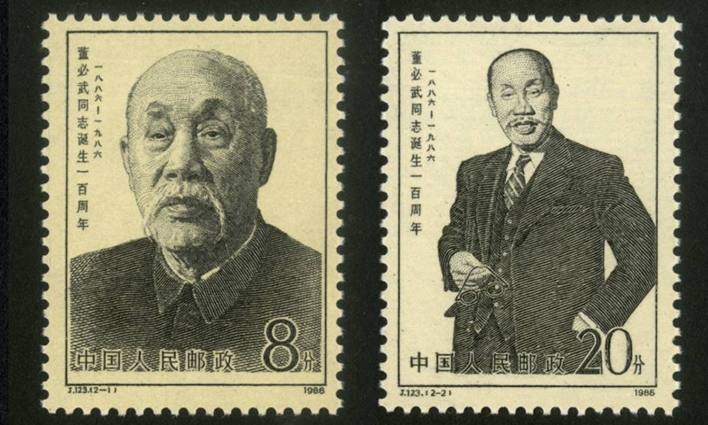 Two stamps were issued in 1986 to commemorate the 100th anniversary of the birth of Dong Biwu. The second stamp (right) features the photo of Dong when attending the San Francisco Conference.