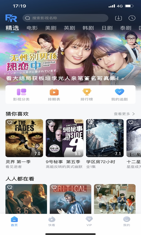 Renren Video, or rr.tv, one of the most popular Chinese streaming service platforms offering free subtitled foreign television shows and films, has been removed from iPhone's App store, the Global Times has found. Photo: screenshot of Renren Video app.