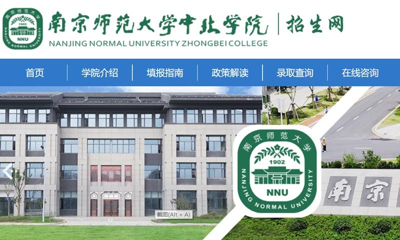Photo: Screenshot of website of Nanjing Normal University Zhongbei College