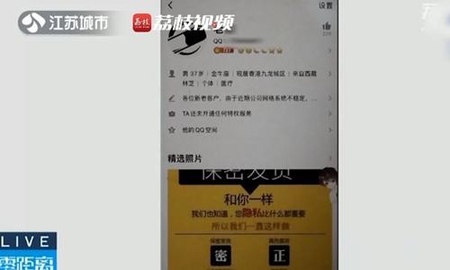 Photo: Screenshot of online video posted by Jiangsu News