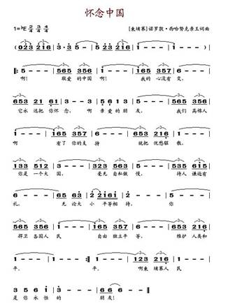 """""""Nostalgia of China,"""" numbered musical notation, by Norodom Sihanouk"""