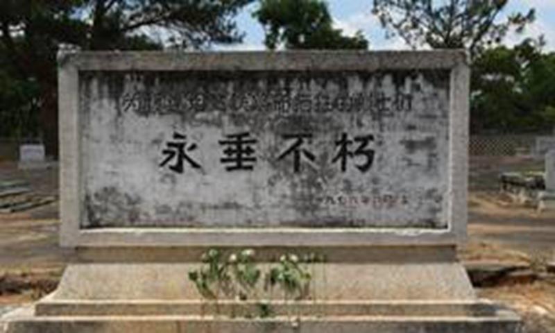 Martyrs' Cemetery in Mpika, Zambia