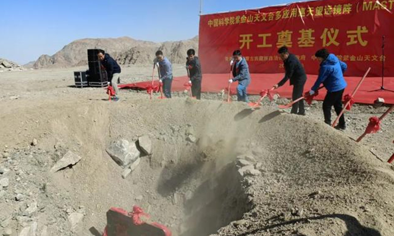 Foundation stone laying ceremony of the array of survey telescope held on Saturday on the construction site in Xining, Northwest China's Qinghai Province Photo: thepaper.cn