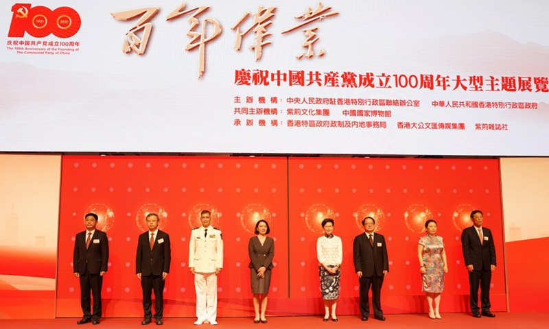 Chief Executive of the Hong Kong Special Administrative Region Carrie Lam (R4) attends the opening ceremony of an exhibition on the history and achievements of the Communist Party of China (CPC) in Hong Kong, south China, July 3, 2021. (Photo: Xinhua)