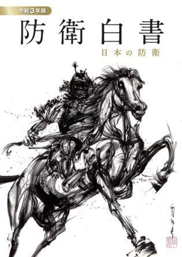 Japan's latest defense paper, whose cover features a warrior on horseback, was criticized by some Japanese netizens. Photo: screengrab