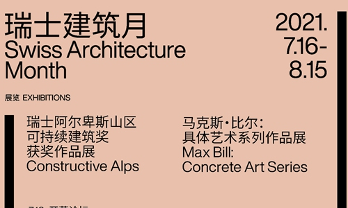promotional meterial for Swiss Architecture Month in Qinhuangdao Photo: Courtesy for Embassy of Switzerland in China