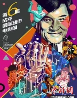 Promotional material of the 6th Jackie Chan International Action Film Week Photo: China News