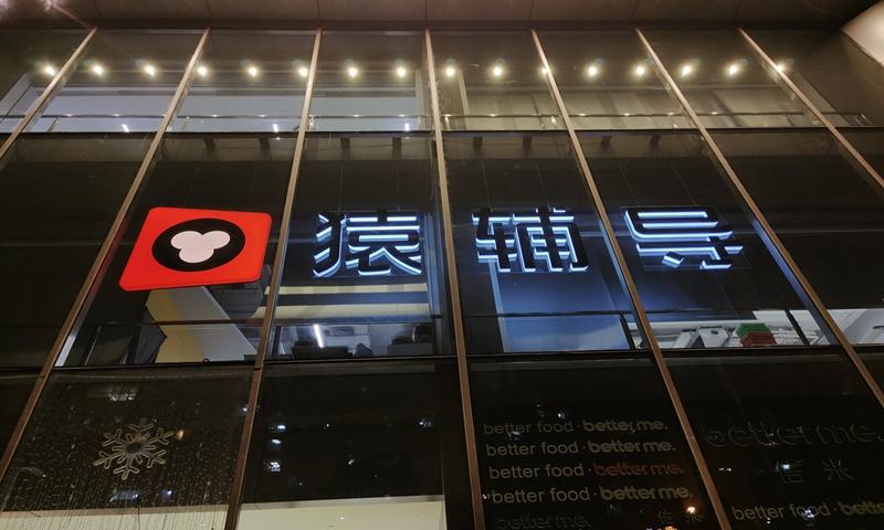 Yuanfudao's headquarters in Beijing Photo: VCG