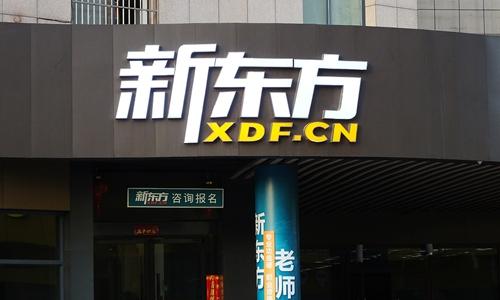 New Oriental  Photo: CFP