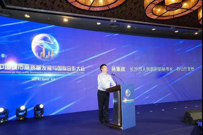 Jiang Jizheng, deputy secretary general of the Changsha Municipal People's Government and director of the General Office