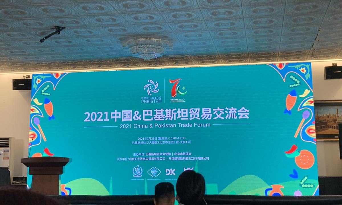 2021 China-Pakistan Trade Forum. Photo: Xiong Xinyi/GT.