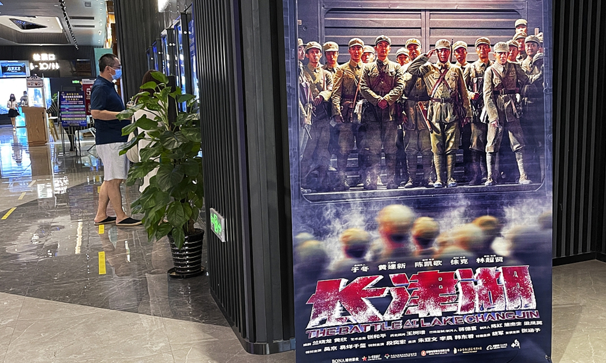 A poster of the film the Battle at Lake Changjin shows in a cinema. Photo: VCG