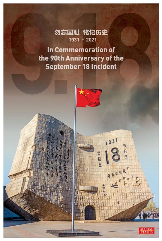 September 18 Incident