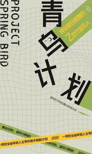 The poster for the Project Spring Bird Photo: Xiao Qian