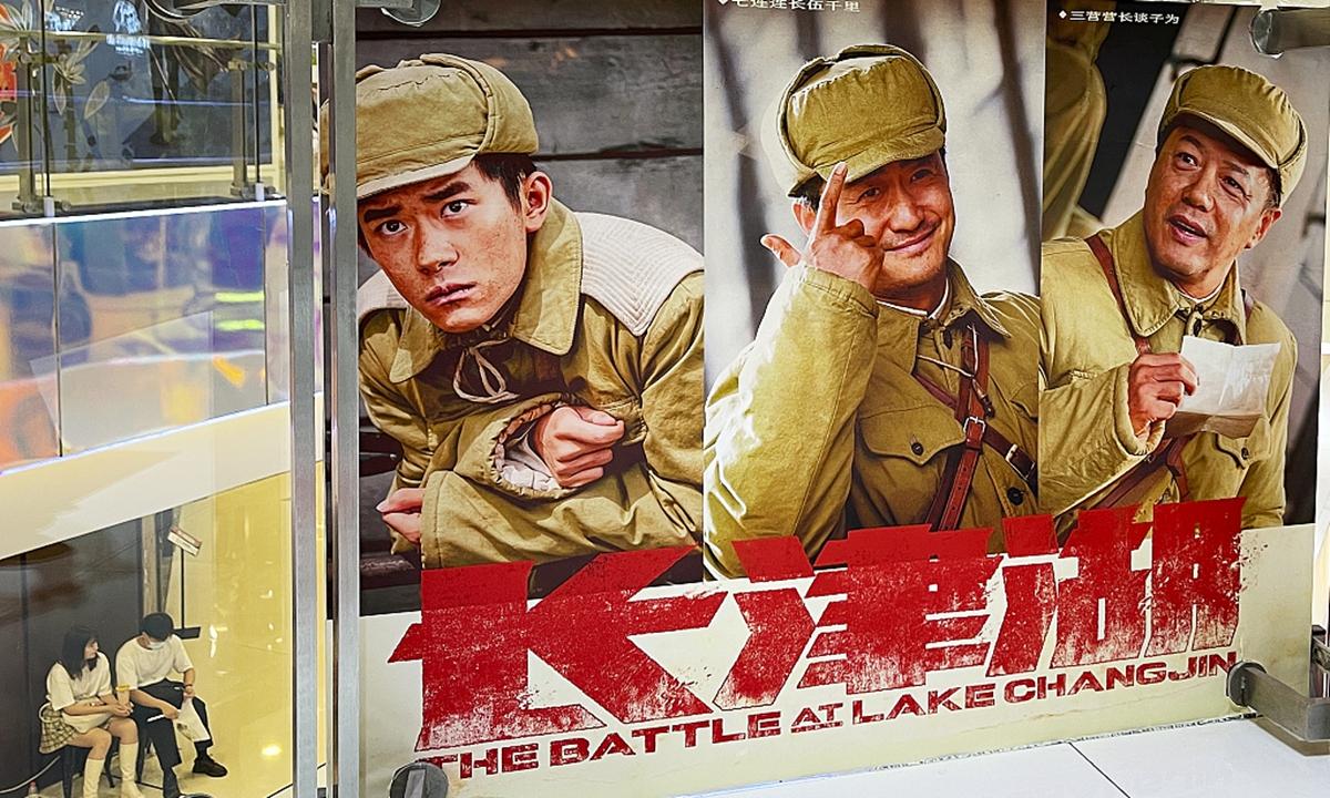 A poster of the film <em>the Battle at Lake Changjin</em>. Photo: CFP